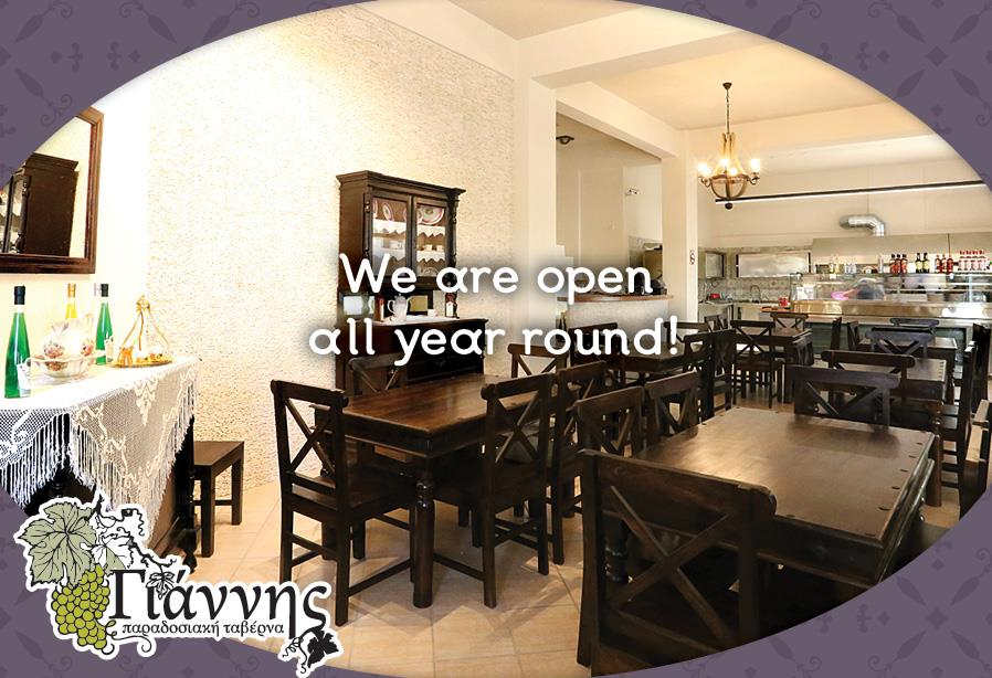 Yannis Tavern - We are open all year round!