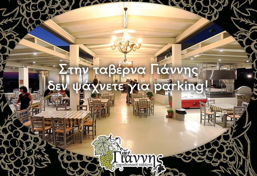 Ταβέρνα Γιάννης - Εδώ δεν ψάχνεις για parking