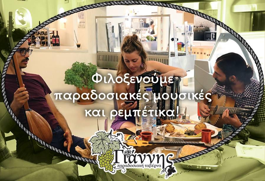 Ταβέρνα Γιάννης - Φιλοξενούμε παραδοσιακές μουσικές και ρεμπέτικα