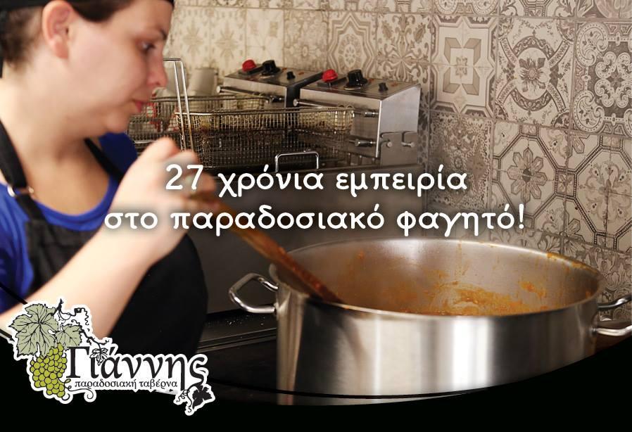 Ταβέρνα Γιάννης - 27 χρόνια εμπειρία στο παραδοσιακό φαγητό!