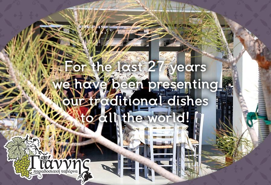 Yannis Tavern - 27 year experience