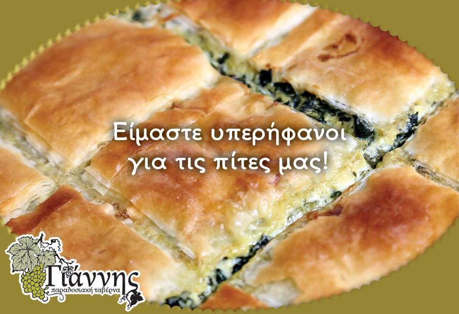 Ταβέρνα Γιάννης - Είμαστε υπερήφανοι για τις πίτες μας!