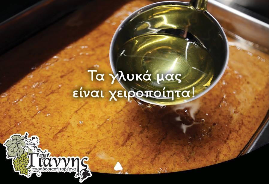 Ταβέρνα Γιάννης - Τα γλυκά μας είναι χειροποίητα!